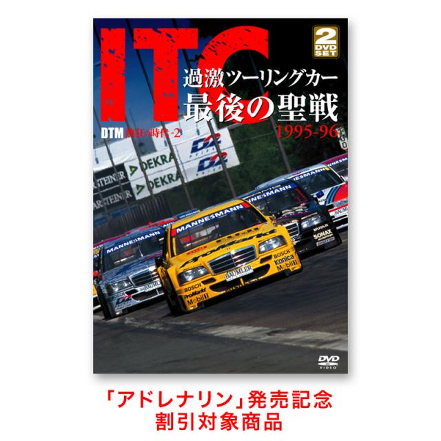 ITC 過激ツーリングカー最後の聖戦 1995-96