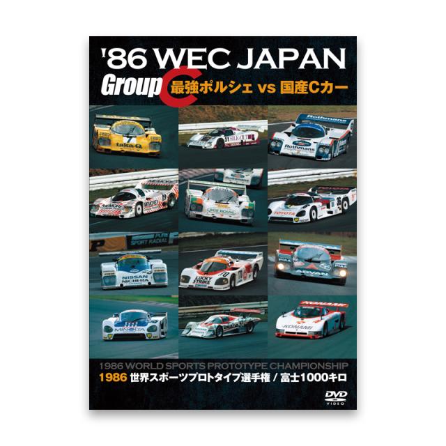 '86 WEC JAPAN GroupC/最強ポルシェ vs 国産Cカー