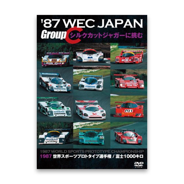 '87 WEC JAPAN GroupC/シルクカットジャガーに挑む