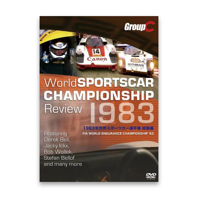 1983 世界スポーツカー選手権 総集編