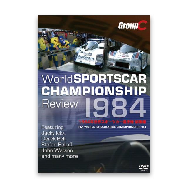 1984 世界スポーツカー選手権 総集編