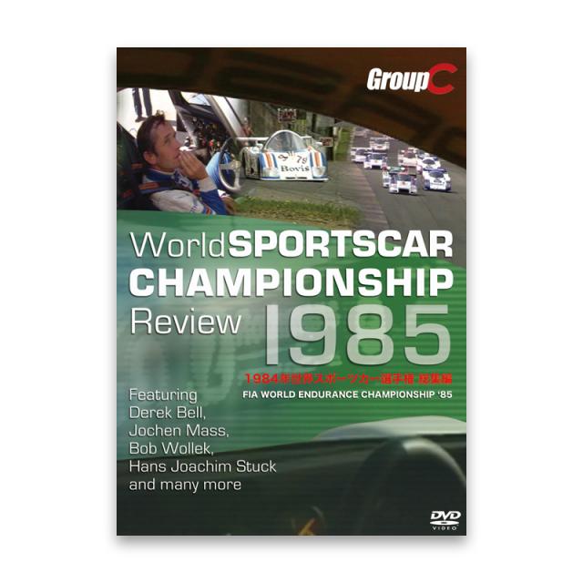 1985年 世界スポーツカー選手権 総集編