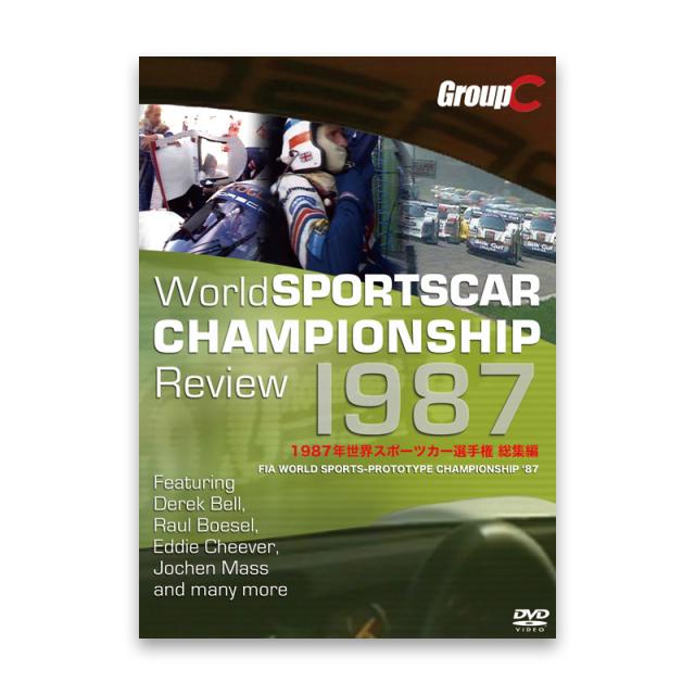 1987年 世界スポーツカー選手権 総集編