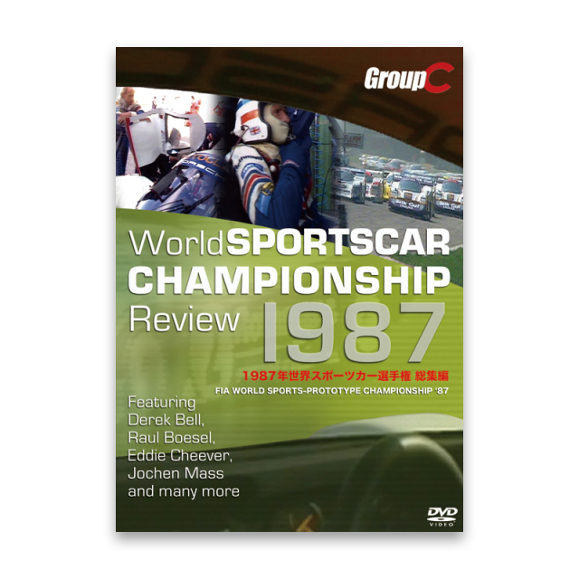 1987 世界スポーツカー選手権 総集編