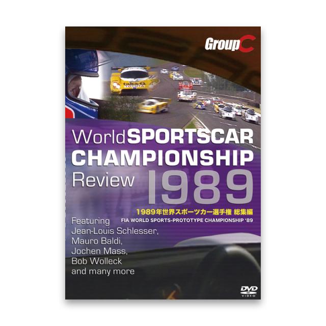 1989 世界スポーツカー選手権 総集編
