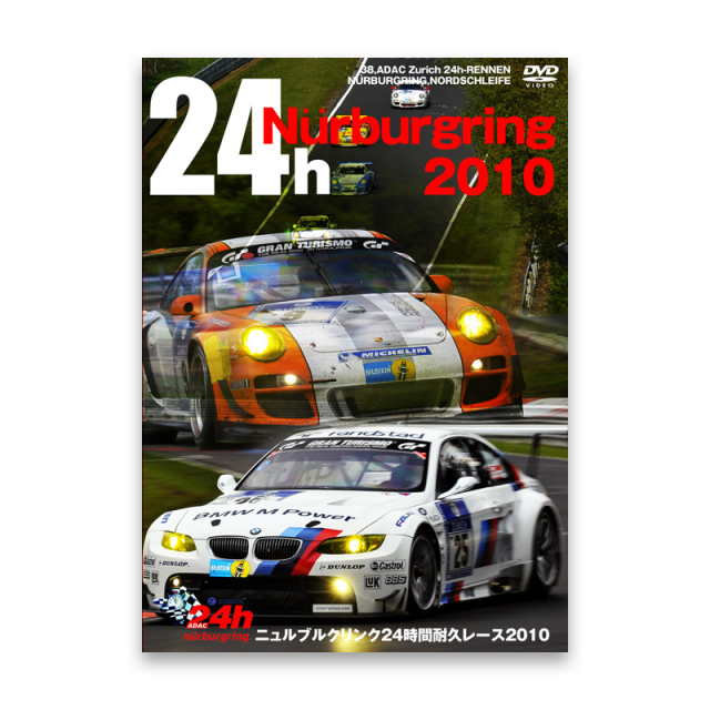 ニュルブルクリンク24時間耐久レース 2010