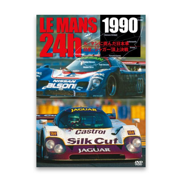 1990年 LE MANS 24時間 ル・マンに挑んだ日本車/日産、ジャガー頂上決戦