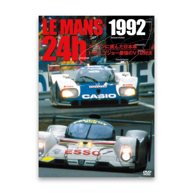 1992年 LE MANS 24時間 ル・マンに挑んだ日本車/トヨタ、プジョー最強のV10対決