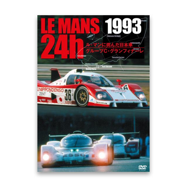 1993年 LE MANS 24時間 ル・マンに挑んだ日本車/グループC・グランフィナーレ