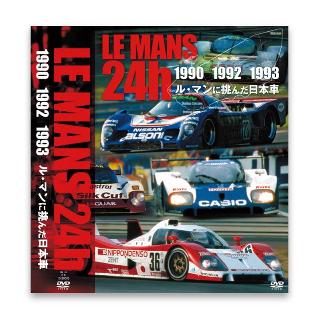 ル・マンに挑んだ日本車 ル・マン24時間 1990・1992・1993