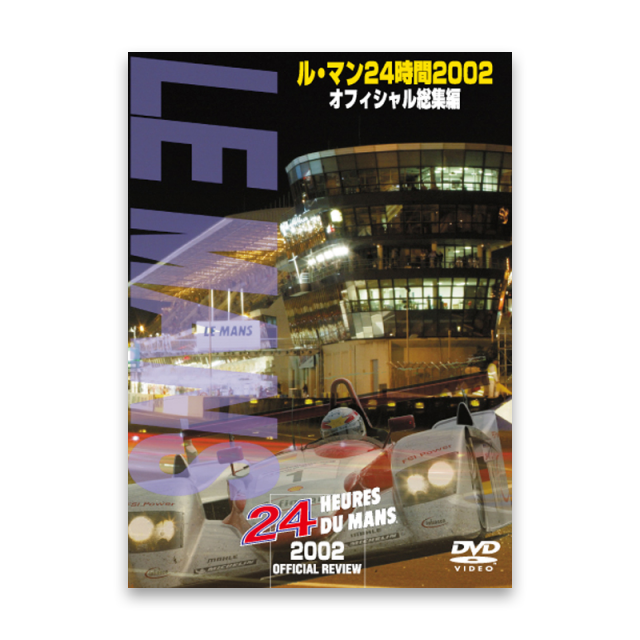 ル・マン24時間 2002 オフィシャル総集編