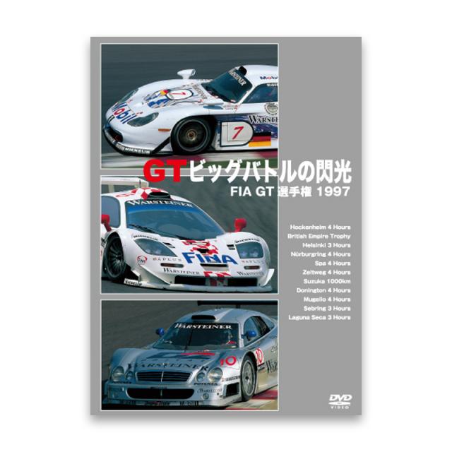 FIA GT選手権 1997 / GTビッグバトルの閃光