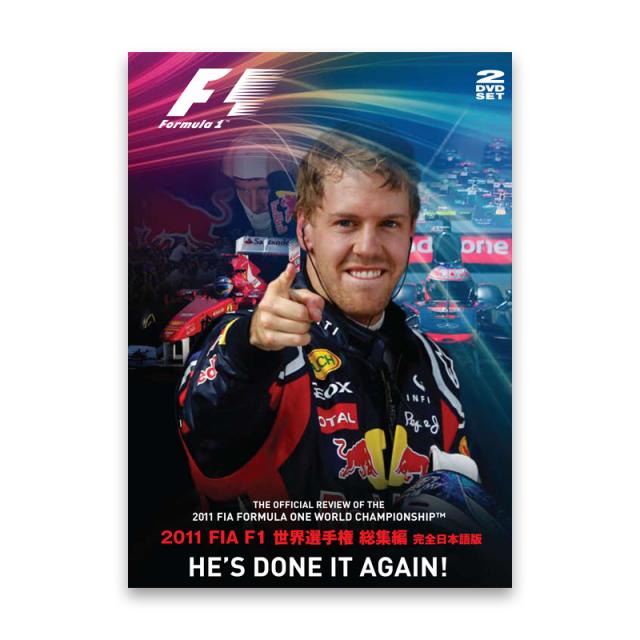 2011 FIA F1世界選手権総集編 完全日本語版 DVD版