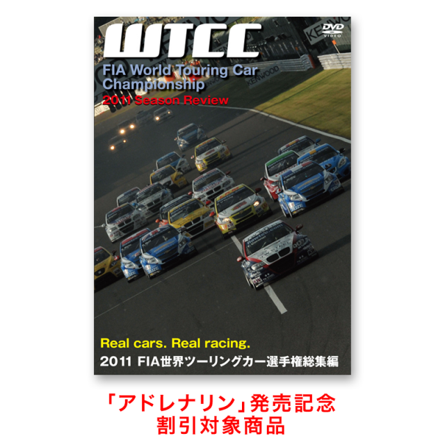 2011 FIA 世界ツーリングカー選手権 総集編