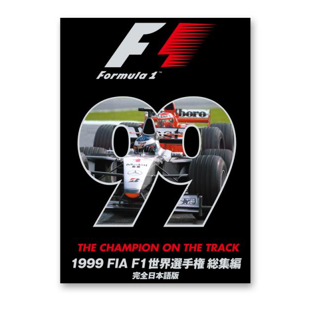 1999年 FIA F1世界選手権総集編 完全日本語版