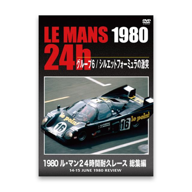 1980年 ル・マン24時間耐久レース 総集編