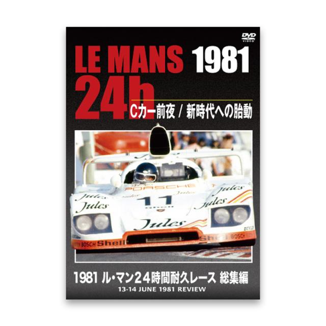 1981年 ル・マン24時間耐久レース 総集編