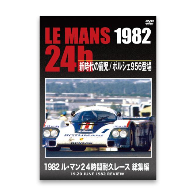 1982年 ル・マン24時間耐久レース 総集編