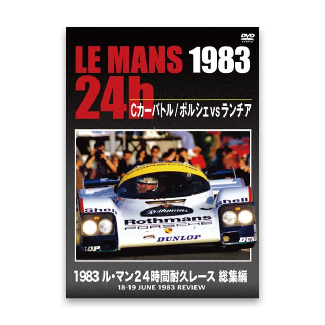 1983 ル・マン24時間耐久レース 総集編