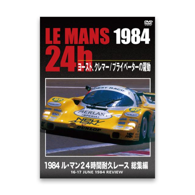 1984 ル・マン24時間耐久レース 総集編