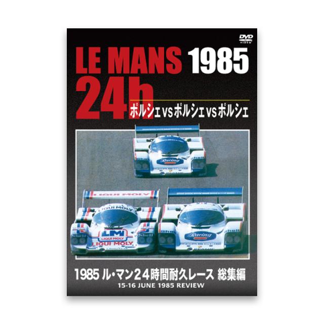 1985 ル・マン24時間耐久レース 総集編