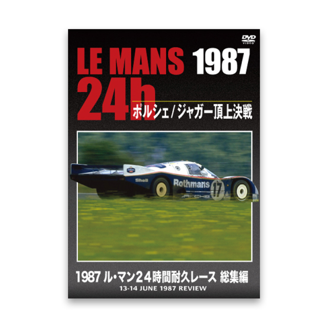 1987年 ル・マン24時間耐久レース 総集編