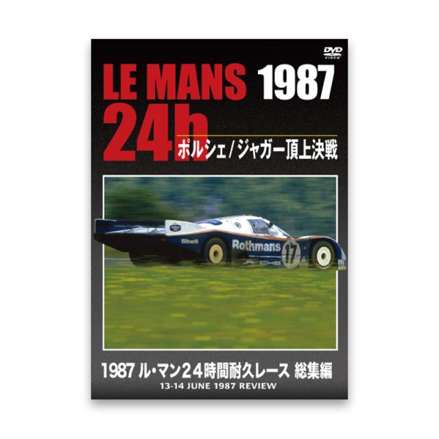 1987 ル・マン24時間耐久レース 総集編