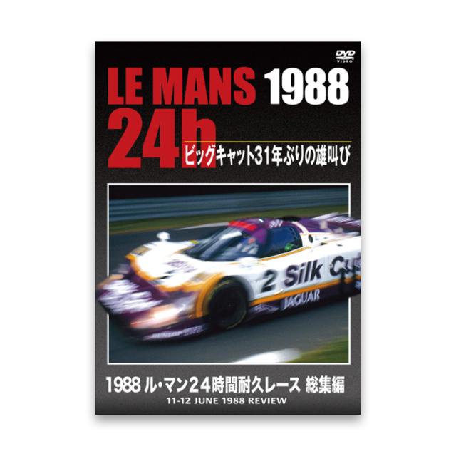 1988 ル・マン24時間耐久レース 総集編