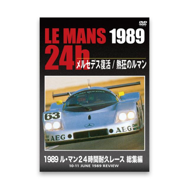 1989 ル・マン24時間耐久レース 総集編