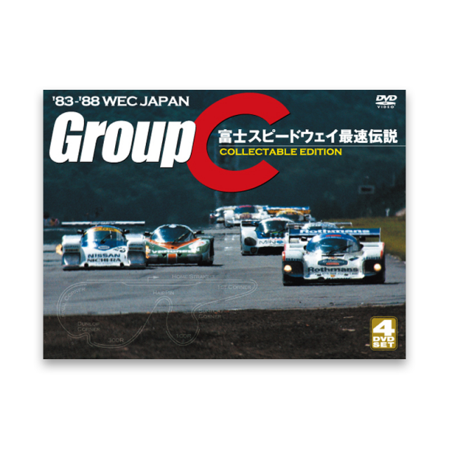 '83~'88 WEC JAPAN / GroupC 富士スピードウェイ最速伝説 通常版