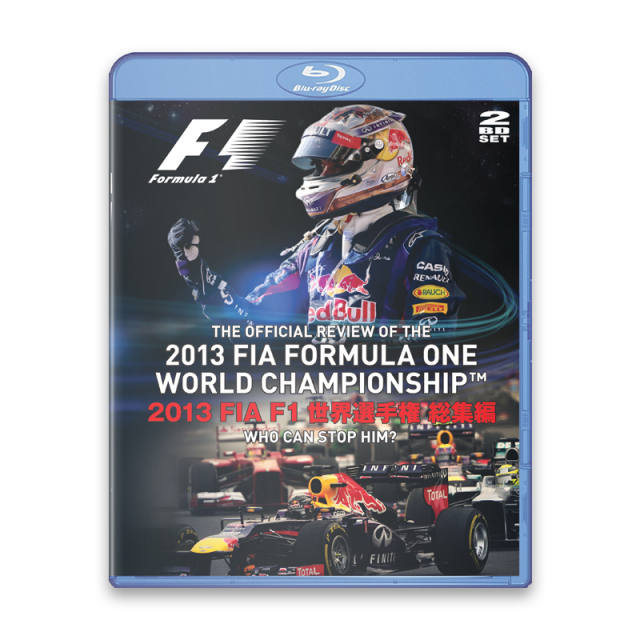 2013年 FIA F1世界選手権総集編 完全日本語版 ブルーレイ版