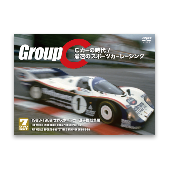 GroupC Cカーの時代 / 最速のスポーツカーレーシング <1983-1989 世界選手権総集編>