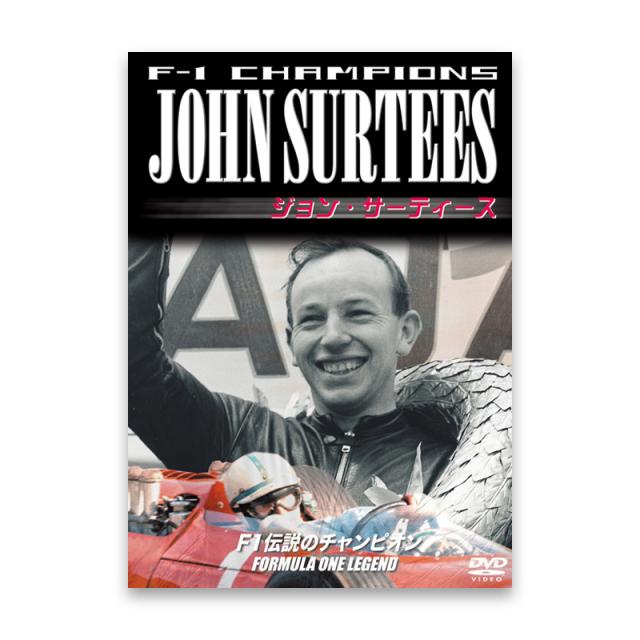 ジョン・サーティース / F-1 CHAMPIONS