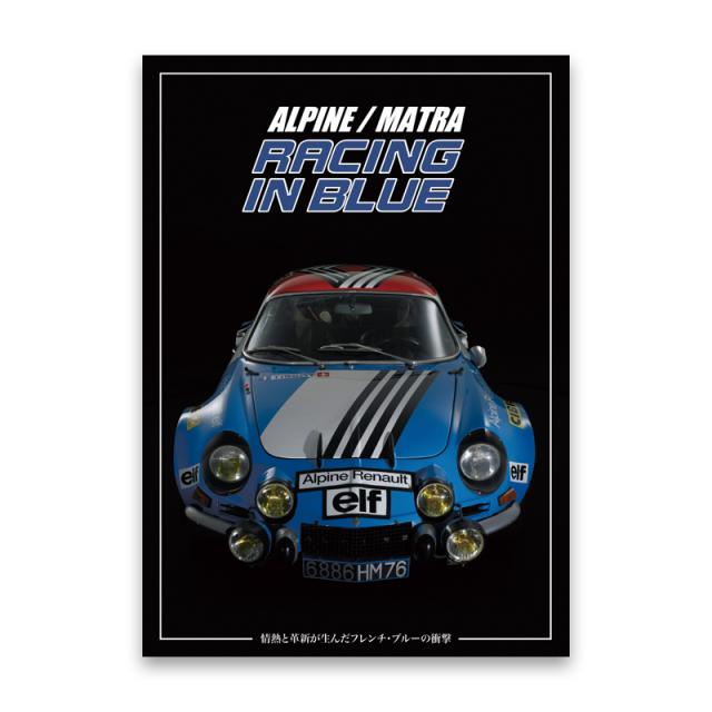 アルピーヌ/マトラ レーシング・イン・ブルー