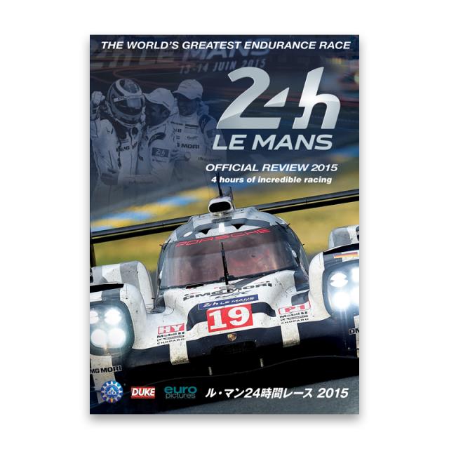 ル・マン24時間レース 2015 DVD版