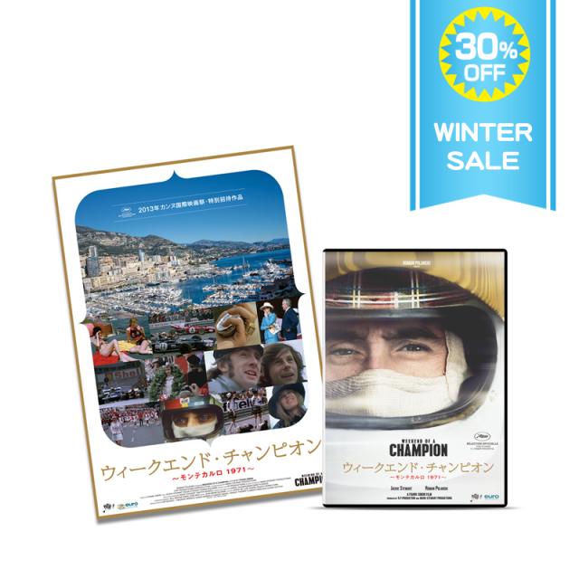 ウィークエンド・チャンピオン ~モンテカルロ 1971~ DVD版 パンフレットセット【数量限定】