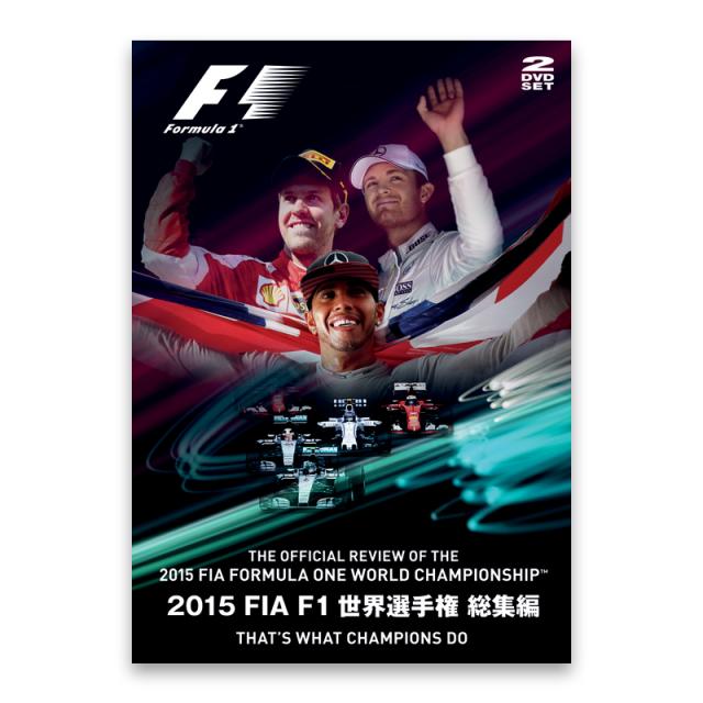 2015年 FIA F1世界選手権総集編 完全日本語版 DVD版