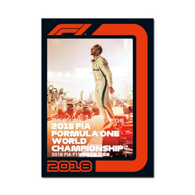 2018年 FIA F1世界選手権総集編 完全日本語版 DVD版