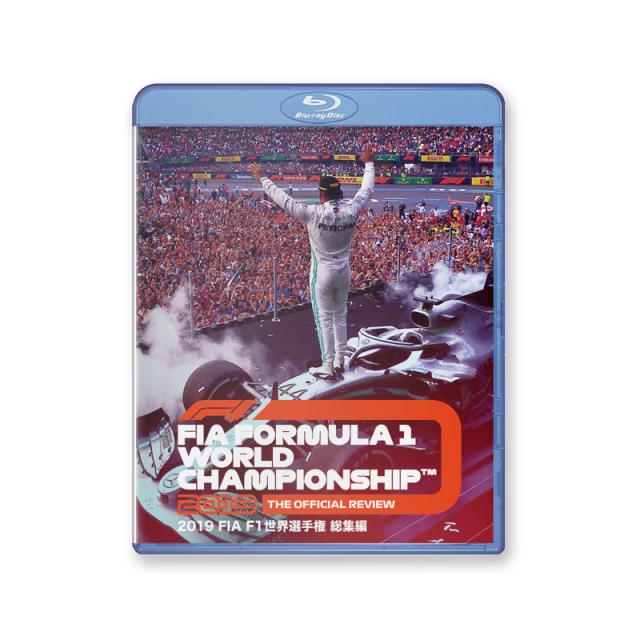 2019年 FIA F1世界選手権総集編 完全日本語版 Blu-ray版