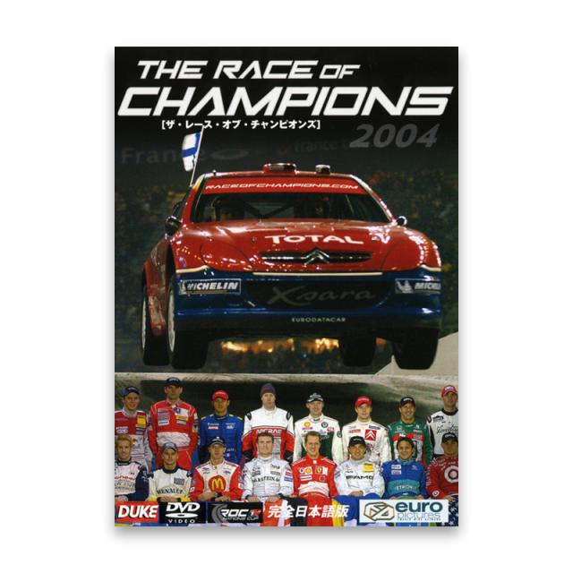 ザ・レース・オブ・チャンピオンズ 2004