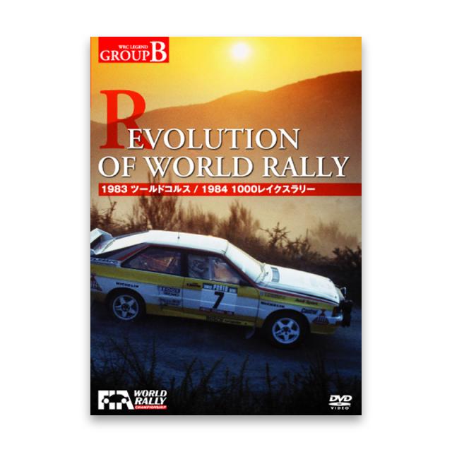 REVOLUTION OF WORLD RALLY (1983年 ツールドコルス / 1984年 1000レイクスラリー)
