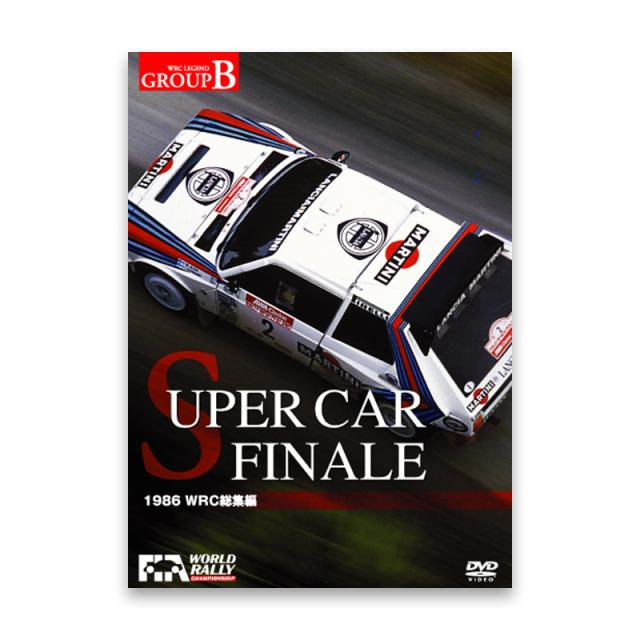 SUPERCAR FINALE (1986年 WRC 総集編)