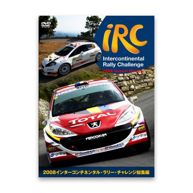 2008年 インターコンチネンタル・ラリー・チャレンジ 総集編