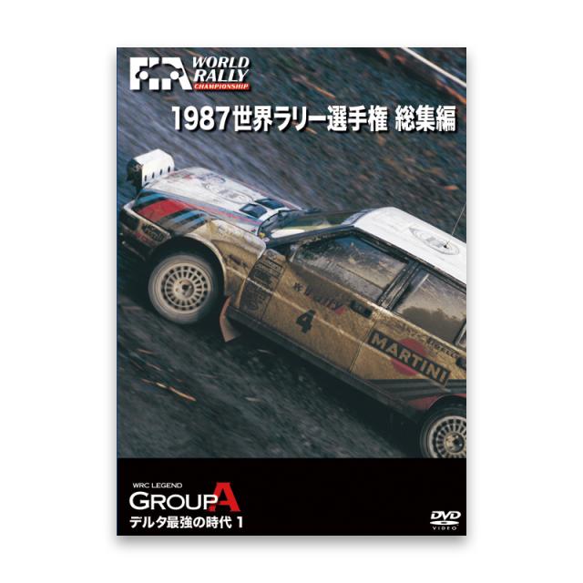 1987 世界ラリー選手権 総集編