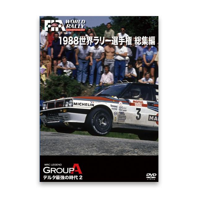 1988年 世界ラリー選手権 総集編