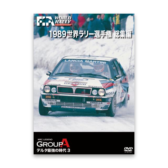 1989 世界ラリー選手権 総集編