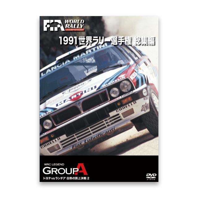 1991 世界ラリー選手権 総集編