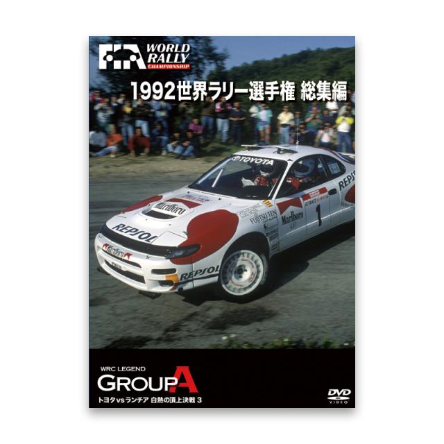 1992 世界ラリー選手権 総集編