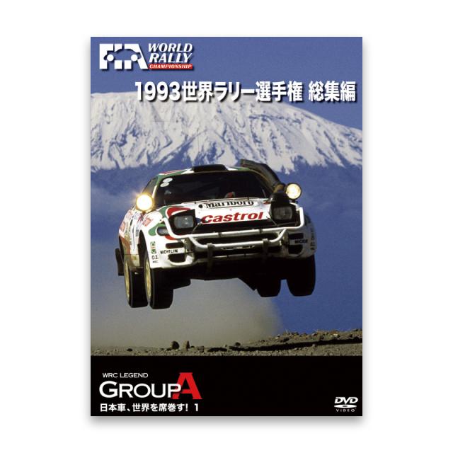 1993 世界ラリー選手権 総集編
