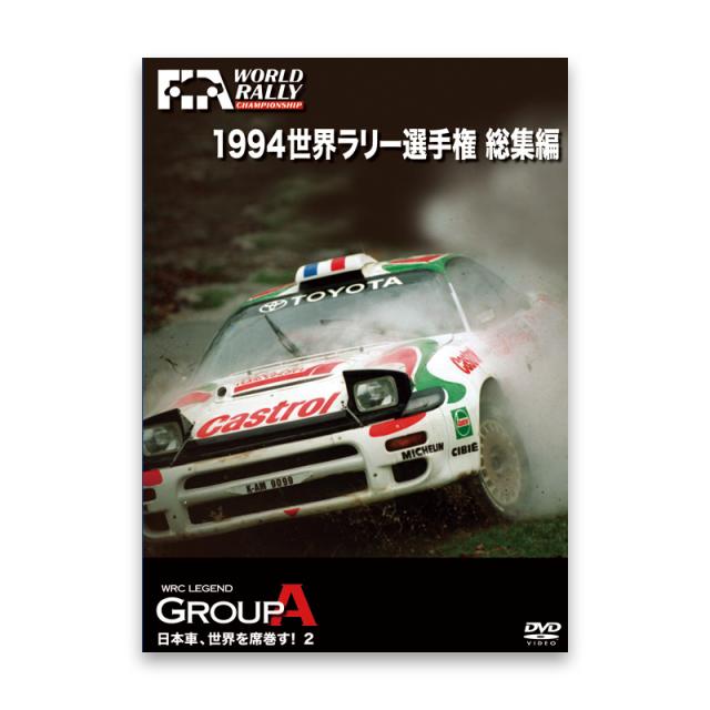 1994 世界ラリー選手権 総集編